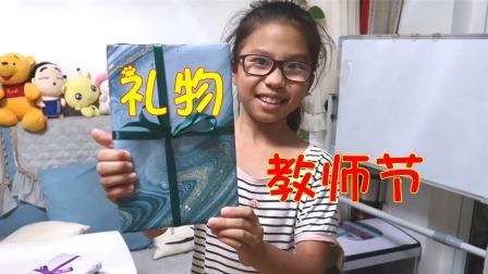 教师节到了,小学生心心念念准备小礼物,送给她最喜欢的3位老师