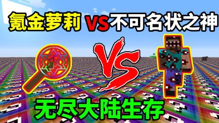 我的世界:氪金萝莉VS不可名状之神?最强对决!无尽幸运方块