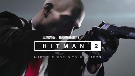 【大制作】杀手2:简单粗暴大屠杀攻略
