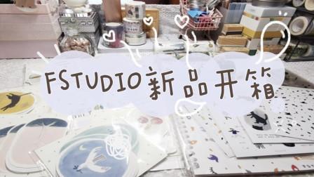 【小卡No.181】开箱 FSTUDIO和他的朋友们新品开箱_胶带 手帐