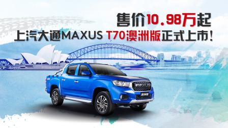 售价10.98万起,上汽大通MAXUS T70澳洲版正式上市!