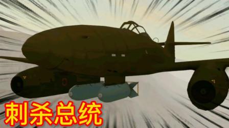 车祸模拟器114 轰炸机怎么在城里丢炸弹 猫抓老鼠斗智斗勇