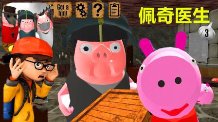 佩奇医生:小妖抱怨口罩医生的床不好,被小猪佩奇抓了个正着!