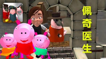 佩奇医生:找到城堡里的保险柜,小妖还意外发现了墓地!