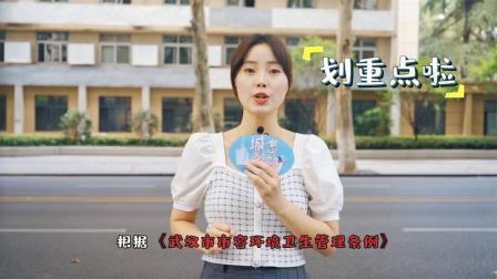 城怎么管:让我们向脏乱说不!武汉城管开展市容环境集中整治
