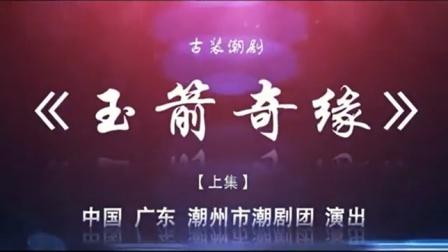 潮剧《玉箭奇缘》(上集)-潮州市潮剧团