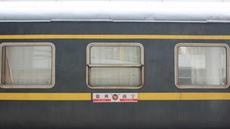 (南宁市园湖北路)K162次列车 南宁→徐州