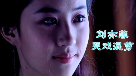 这才是刘亦菲的颜值和演技,你还记得仙剑里的赵灵儿吗