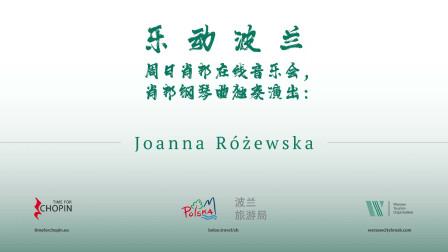 【乐动波兰 – 周日肖邦在线音乐会,肖邦钢琴曲独奏演出:尤安娜·鲁热夫斯卡Joanna Różewska】