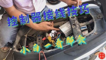 电动车换控制器,找不到刹车断电线怎么办?教你一招小白都能找到