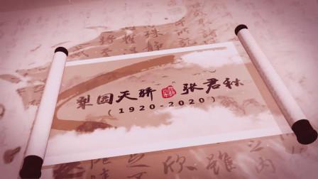 纪念京剧大师张君秋百年诞辰(78)——精彩唱段回放10