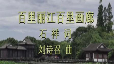 《百里丽江百里画廊》远征的歌 2020.9.13.