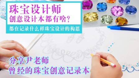 珠宝设计师如何积累创意?平时都在画什么?今天给大家分享一下!