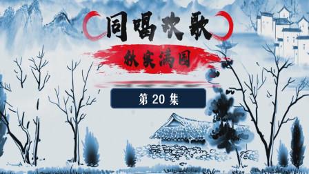 纪念京剧大师张君秋百年诞辰(77)——同唱欢歌(第20集)