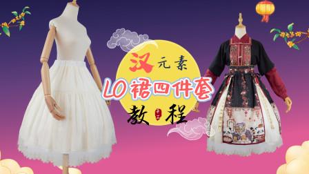 几十元做什么裙子?做中国风一套四件好了!Part2:内塔塔裙