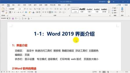 1-1:Word2019界面介绍.wmv