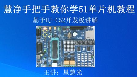 94、星慈光51单片机视频教程 LCD1602驱动程序及模块化的设计思路