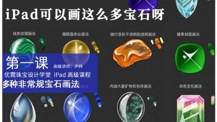 iPad珠宝设计内容【月光石画法】