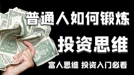 【深度思维】富人如何思考赚钱?穷查理宝典深度解读