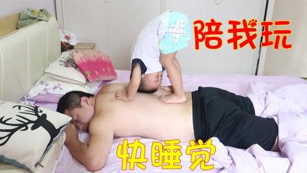 妈妈不在家,爸爸做完家务想睡觉,小男孩爬到背上,这是要起飞吗