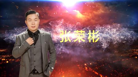 河南戏曲演员张荣彬个人宣传片,豫剧、曲剧新秀