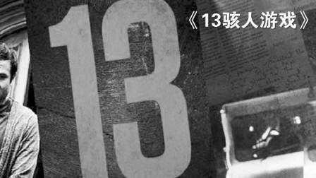 《13骇人游戏》神秘男子玩神秘游戏,完成十三个任务即可获得一亿大奖, 最后一关却令人崩溃!