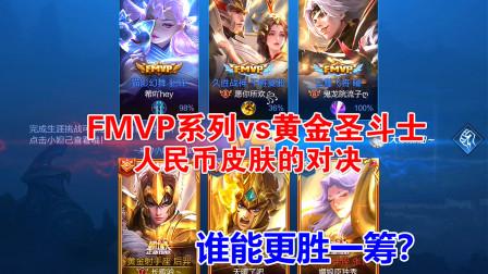 FMVP系列vs黄金圣斗士,都是人民币皮肤,谁能更胜一筹?