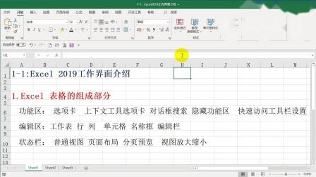 1-1:工作界面介绍.wmv