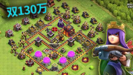 部落冲突:双130万的10本宝宝号,还好防守女王等级低