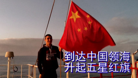 刚刚我轮进入中国水域,水手升起五星红旗,此时此刻,我眼眶湿润