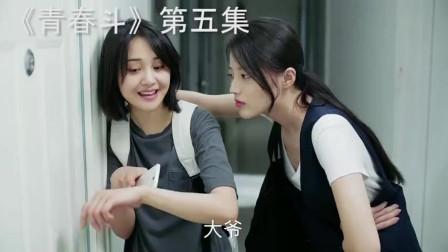 """青春斗:为满足""""私欲""""囚禁女友,赵聪化身正义怒揍变态男"""