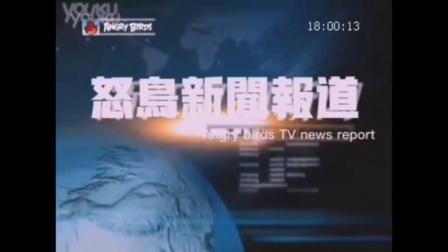 2003年4月1日愤怒的小鸟卫视《怒鸟新闻》前片段