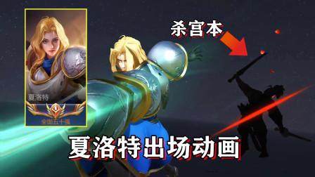 新英雄夏洛特明天上线,出场动画把宫本杀了?附三种免费获取方式!
