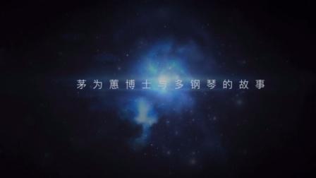 多钢琴音乐会创始人-茅为蕙博士