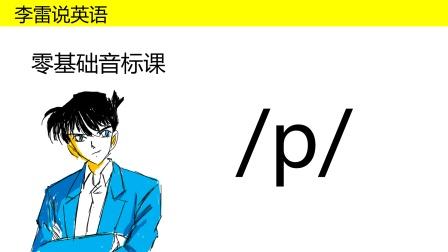 零基础音标第二课 p