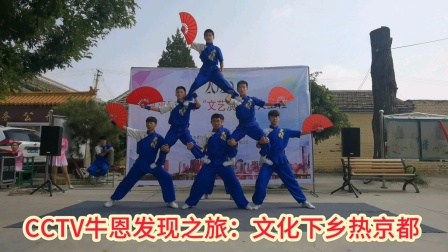 CCTV牛恩发现之旅:少年中国说(力量正能传播在京郊走红)。