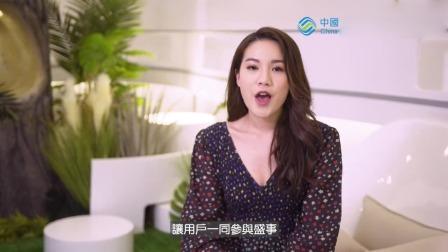 TVB《2020香港小姐竞选》 中国移动5G 「泳装360」