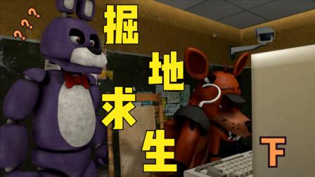 【搞笑动画】某兔玩(掘地求生)一波天秀操作!破世界纪录!