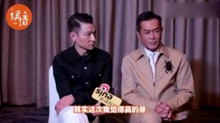 102.刘德华、古天乐合体接受小浪采访谈《扫毒2》拍摄幕后的