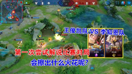 第一次解说比赛对局,王俊凯队VS李知恩队,会擦出什么火花呢?