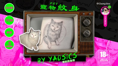 【YaoSics】单针宠物纹身,把爱和记忆永远带在身上