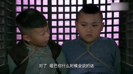 铁梨花:男孩十年不会说话,看到坏人要杀亲娘,急得大喊一声娘!