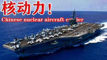 中国003航母定上核动力?高清照品字型结构亮出,这下要石锤了!