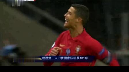 梅开二度 C罗斩获国家队101球 现役第一人#葡萄牙#足球