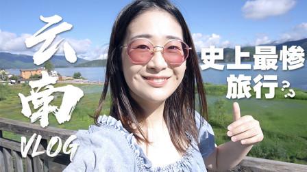 史上最惨旅行——云南vlog! 心态崩了!我怕真是个旅行黑洞吧?