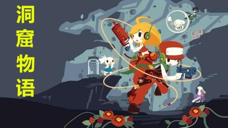 【神棍解说】《洞窟物语》完美结局通关攻略01 最初的洞窟