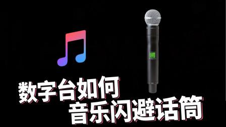 调音台如何调出音乐闪避话筒的效果?调音套路 x32 m32 教学【愤怒的调音师】