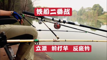 56期:铁船二番战,前打竿当手竿用,反底钓组能上鱼吗?