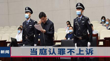 """陈国强受贿3566万获刑13年,曾为赵正永 """"大管家"""",当庭认罪不上诉"""