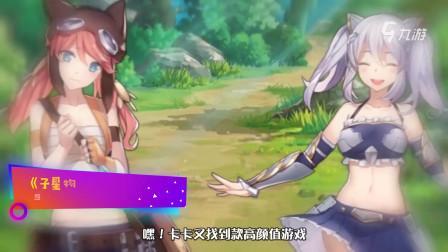 《子星物语》穿越到漫画中冒险!日系幻想策略手游开启测试!